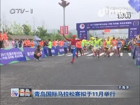 青岛国际马拉松赛拟于11月举行
