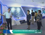 山东省领导来济南高新区调研统战工作