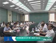 济南高新区召开党工委扩大会议