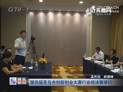 第四届青岛市创新创业大赛行业组决赛举行
