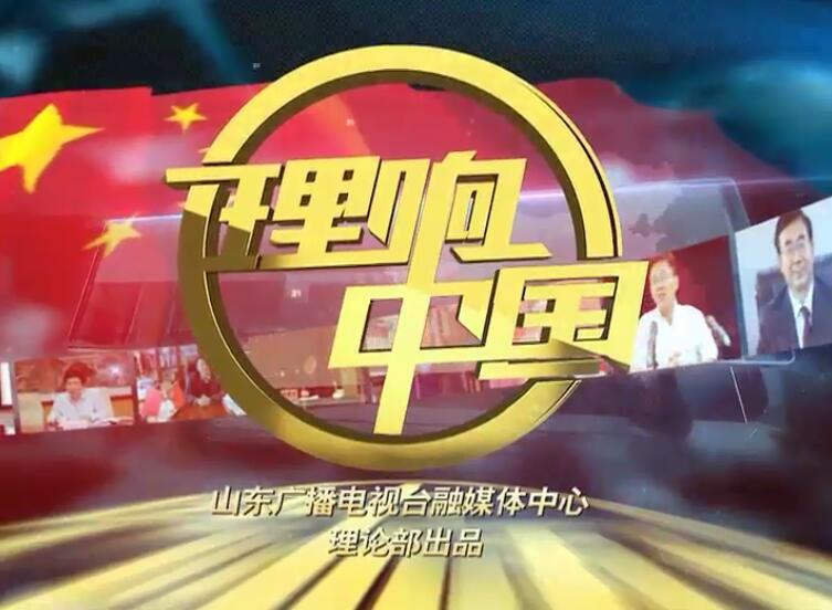 王希军:在理论与实践创新中不断推进中国特色社会主义伟大事业
