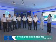 济宁市党政考察团来济南高新区考察