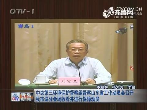 中央第三环境保护督察组督察山东省工作动员会召开 青岛市设分会场