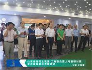 山东省各民主党派、工商联负责人考察研讨班 来济南高新区考察调研