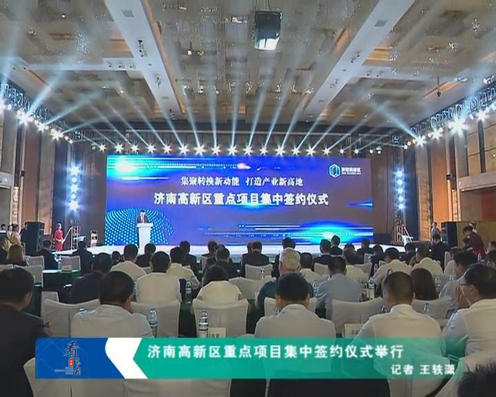 济南高新区重点项目集中签约仪式举行