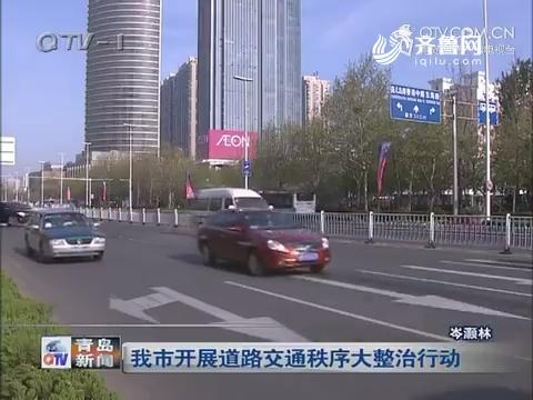 青岛市开展道路交通秩序大整治行动