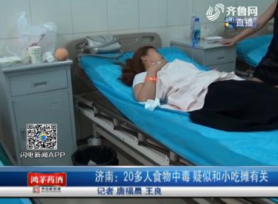 济南:20多人食物中毒 疑似和小吃摊有关