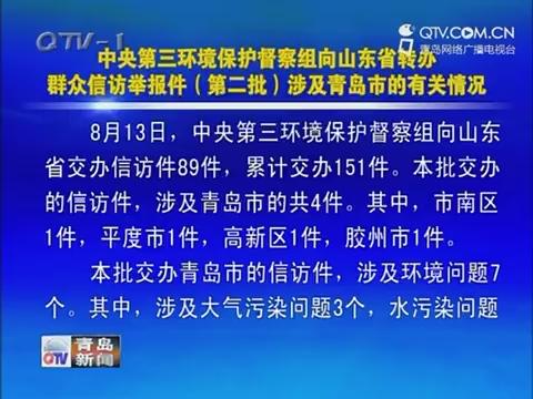 中央第三环境保护督察组向山东省转办群众信访举报件(第二批)涉及青岛