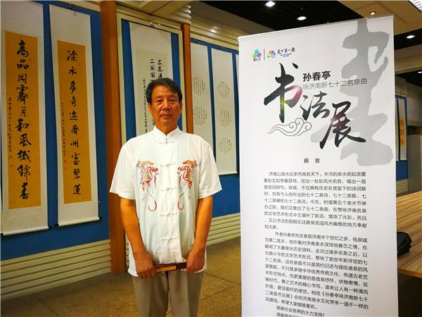 老新协融媒体:孙春亭咏济南新72泉曲书法展