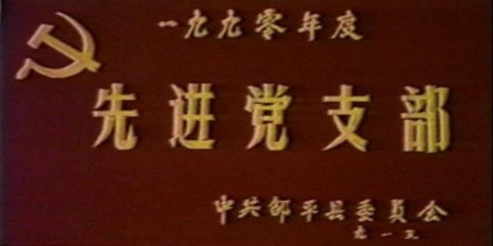 纪录片《西王》第三季第九集(上)