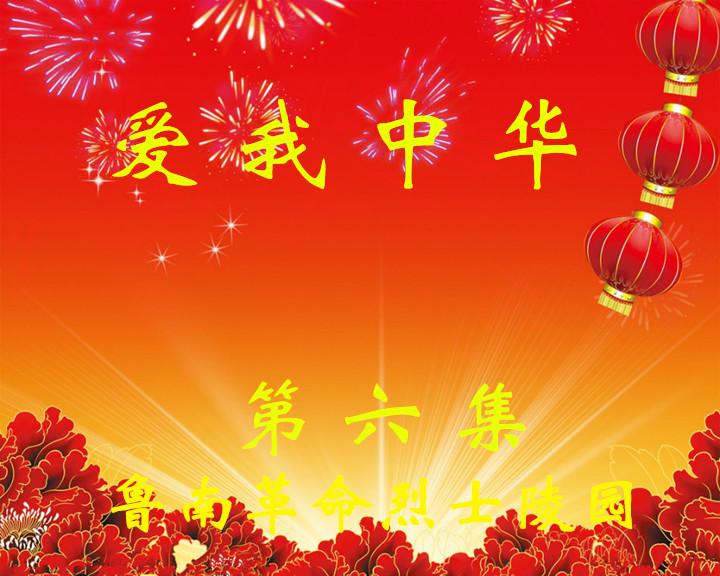 爱我中华——第六集:鲁南革命烈士陵园