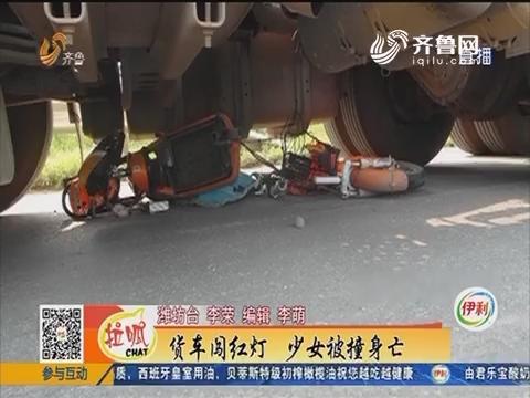 潍坊:揪心!半挂车撞飞电动车