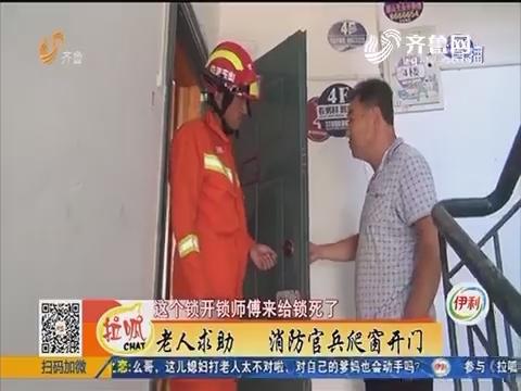 烟台:进不去家 孙子意外把门反锁