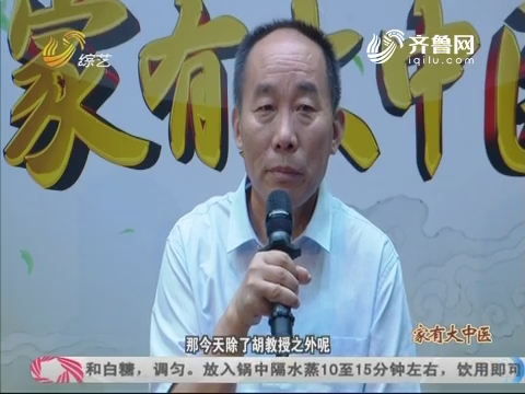 20170817《世医堂家有大中医》:长夏养脾胃(上)
