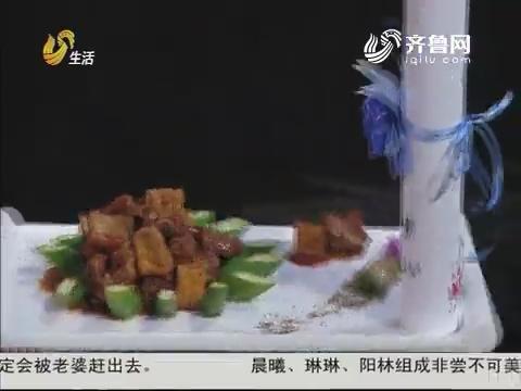 2017年08月17日《非尝不可》:臭豆腐烧排骨