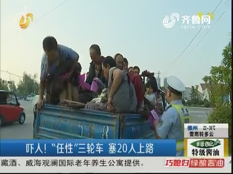 """济宁:吓人!""""任性""""三轮车 赛20人上路"""