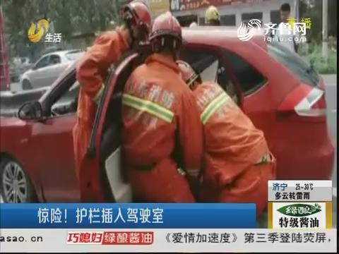 滕州:惊险!护栏插入驾驶室