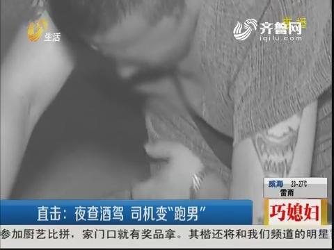 """【青岛】直击:夜查酒驾 司机变""""跑男"""""""