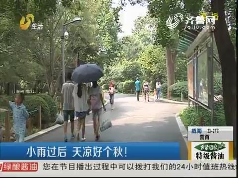 济南:小雨过后 天凉好个秋!