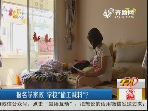 """潍坊:报名学家政 学校""""偷工减料""""?"""
