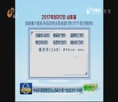 中央环保督察组向山东转办第六批信访件199件