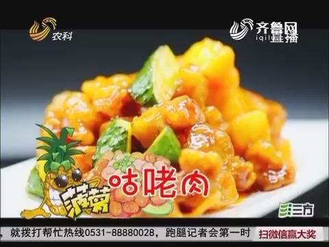 鼎好大厨教做家常菜:菠萝咕咾肉
