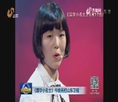 《国学小名士》17日晚亮相山东卫视