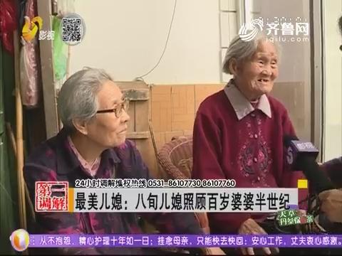 最美儿媳:八旬儿媳照顾百岁婆婆半世纪