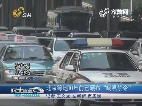"""北京等地10年前已颁布""""喇叭禁令"""""""
