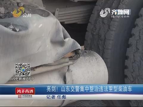 亮剑!山东交警集中整治违法重型柴油车