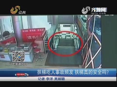 扶梯吃人事故频发 扶梯真的安全吗?