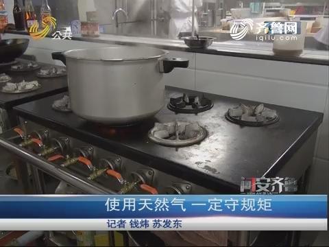 【问安齐鲁】济南:使用天然气 一定守规矩