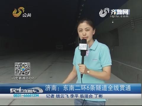 济南:东南二环6条隧道全线贯通