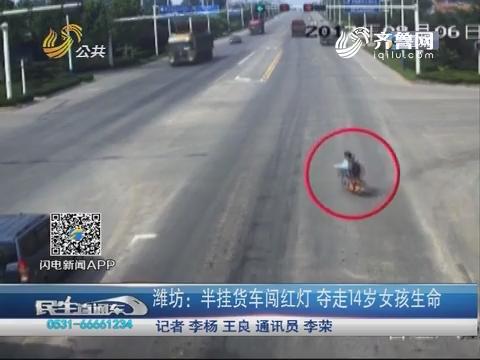 潍坊:半挂货车闯红灯 夺走14岁女孩生命
