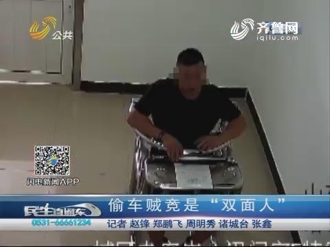 """诸城:偷车贼竟是""""双面人"""""""