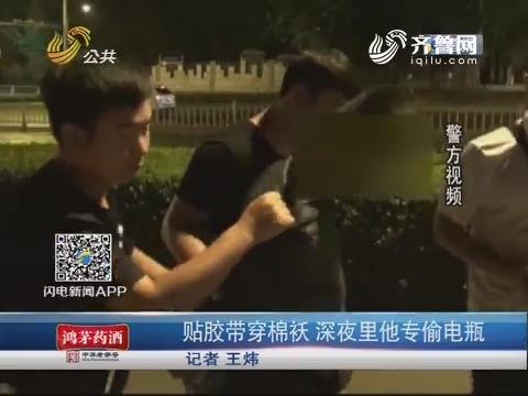济南:贴胶带穿棉袄 深夜里他专偷电瓶