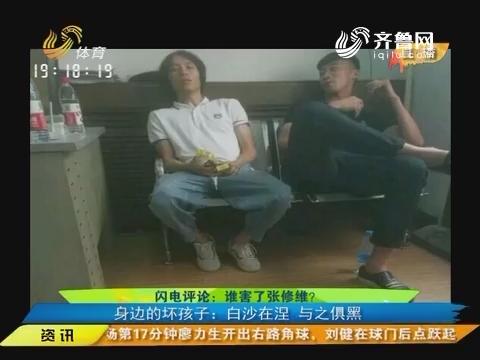 """【闪电评论:谁害了张修维?】天津交警:专跟足球队 """"过不去""""的救命恩人"""