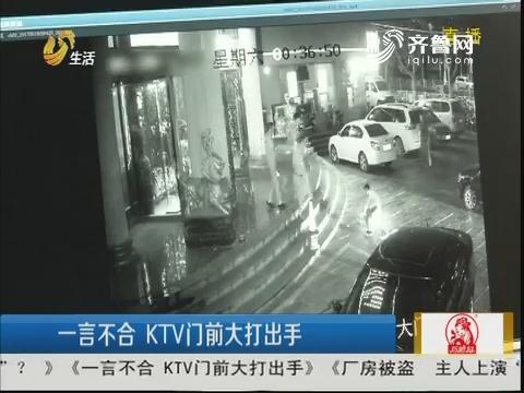 济宁:一言不合 KTV门前大打出手