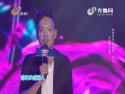 20170817《金牌司仪》:参赛选手90晋60集锦