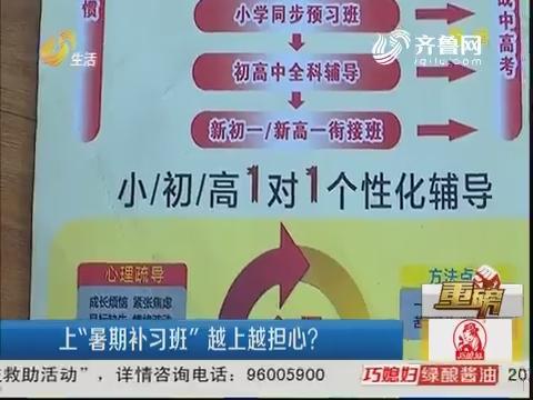 """【重磅】潍坊:上""""暑期补习班"""" 越上越担心?"""