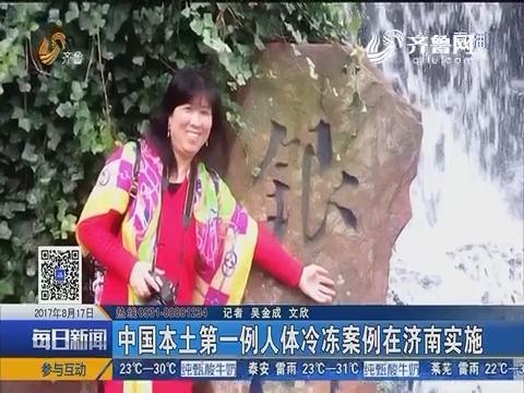 中国本土第一例人体冷冻案例在济南实施