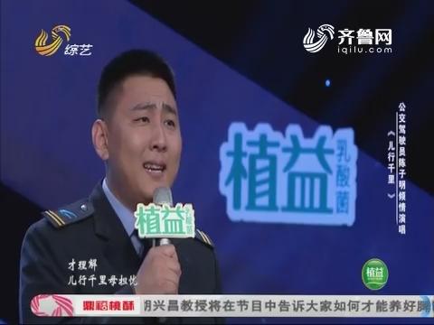 我是大明星:公交驾驶员陈子明倾情演唱《儿行千里》