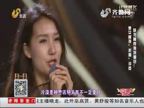 """让梦想飞:晓龙竟有独特爱好 美女模特""""折腾""""评委"""