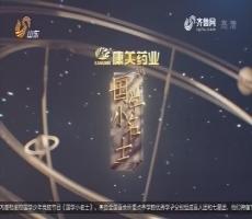 20170817《国学小名士》:叶飞同学挑战七星宝座成功