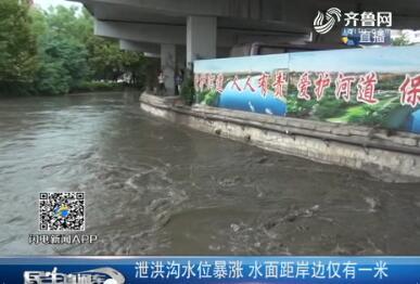 济南:泄洪沟水位暴涨 水面距岸边仅有一米