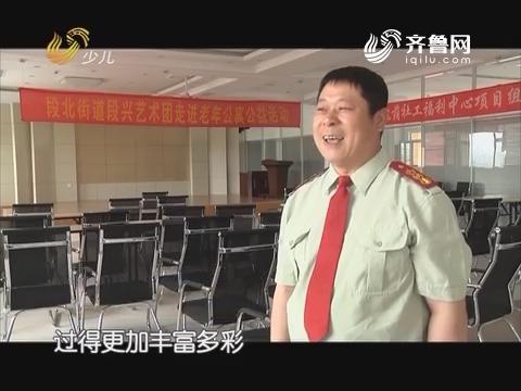 20170818《幸福99》:幸福合唱团--济南市段兴艺术团圆梦合唱队