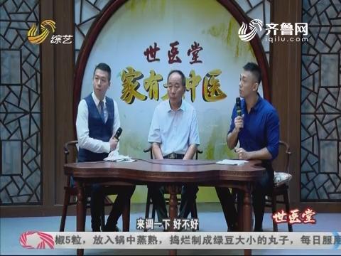 20170818《世医堂家有大中医》:长夏养脾胃(中)
