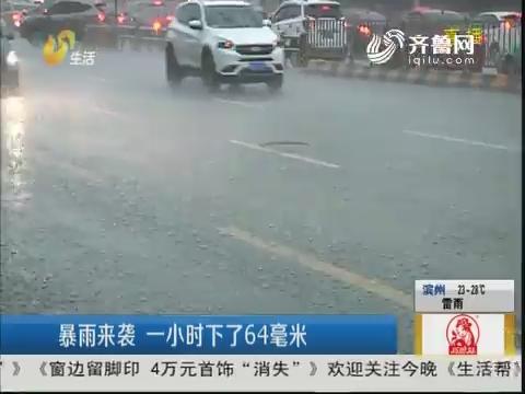 济南:暴雨来袭 一小时下了64毫米