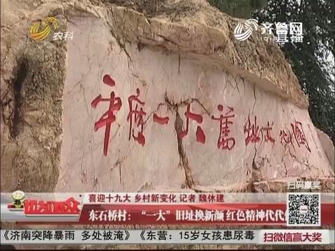 """【喜迎十九大 乡村新变化】东石桥村:""""一大""""旧址换新颜 红色精神代代传"""