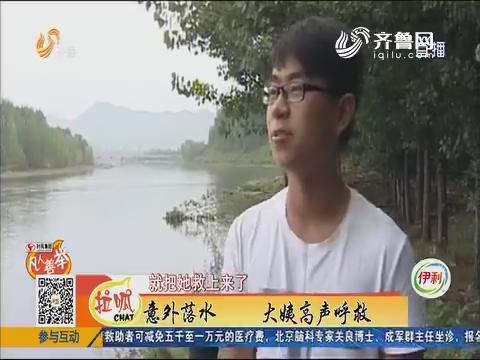 【凡人善举】淄博:意外落水 大姨高声呼救